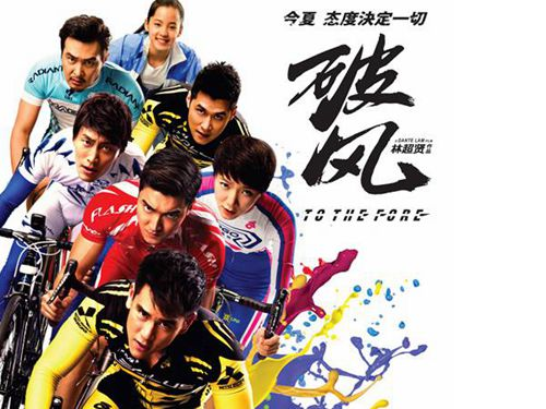 To The Fore cycling movie poster